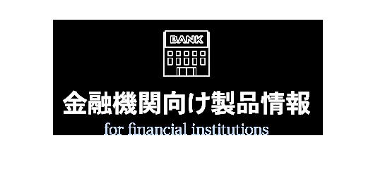 金融機関向け
