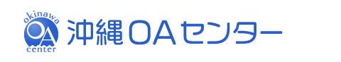 沖縄OAセンター