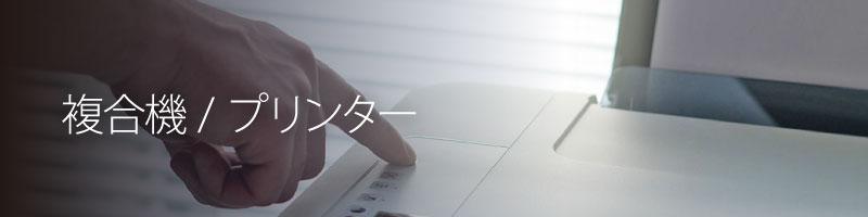 複合機 / プリンター